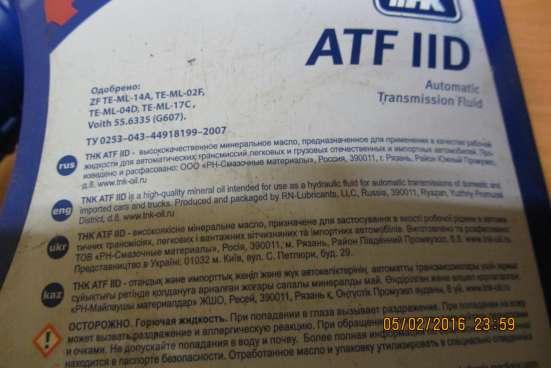 Трансмиссионное масло ТНК ATF IID