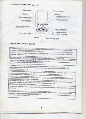 Продается газовый отопительный котёл Нева-люкс 8023