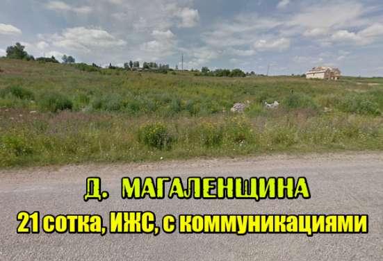 Участок 21 сотка, ИЖС, с коммуникациями, в Магаленщина