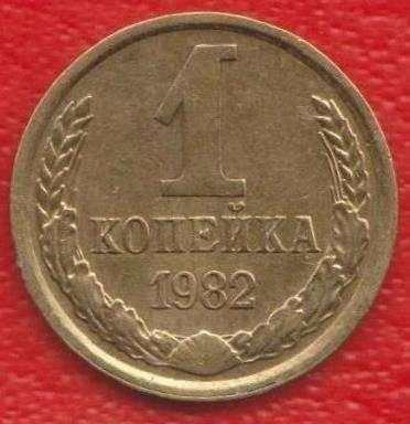 СССР 1 копейка 1982 г.
