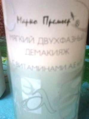 Очищающее молочко
