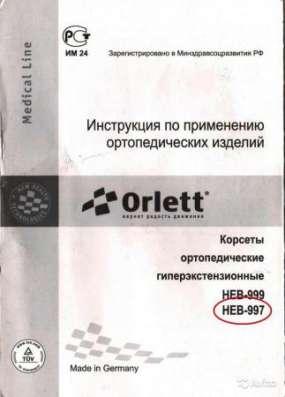 Корсет ортопедический нев 997