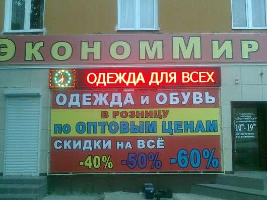 Строка бегущая зелёная в Красноярске Фото 1
