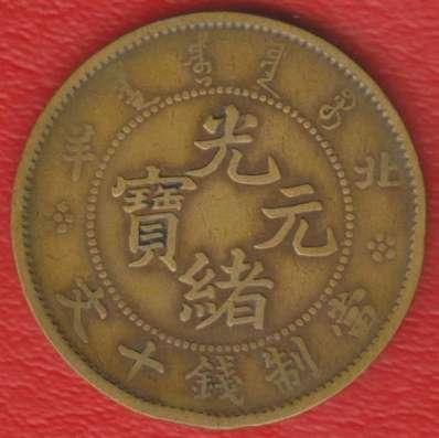Китай Чжили 10 кэш центов 1896 – 1908 гг