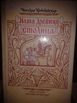 Наталья Кончаловская. Наша древняя столица