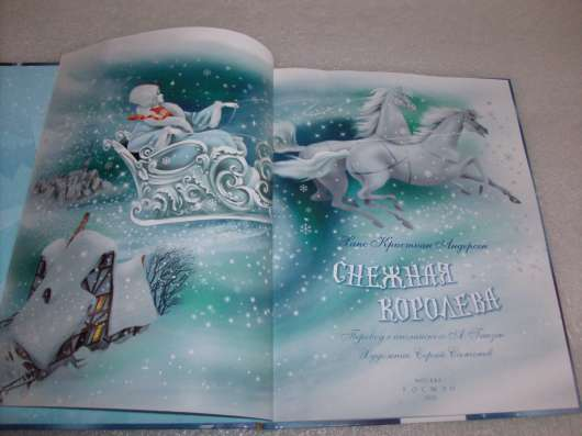 Детская книга с иллюстрациями - Снежная королева
