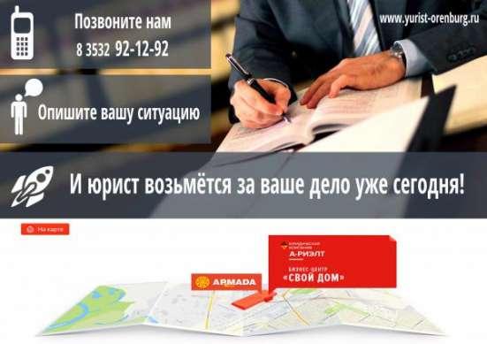 Защита прав потребителей в Оренбурге Фото 1