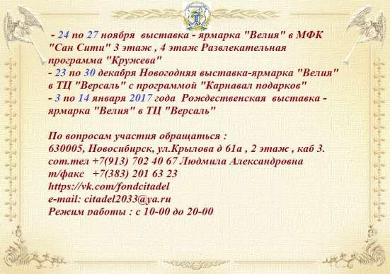 Приглашаем Участников на универсальную ярмарку в Новосибирске Фото 2