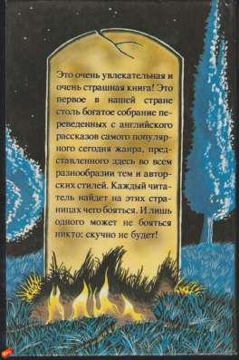 ДОМ УЖАСОВ (сборник)
