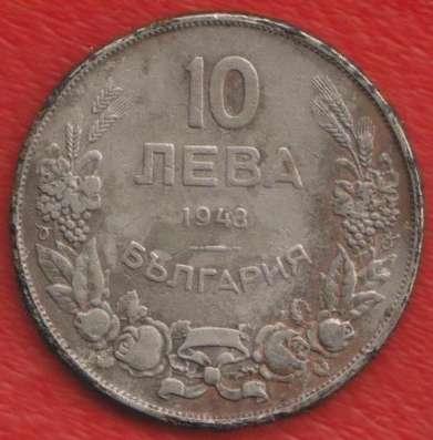 Болгария 10 лев 1943 г