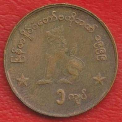 Бирма 1 кьят 1999 г.
