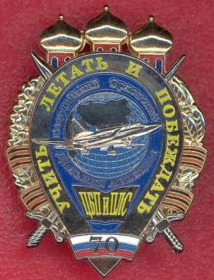 Знак 70 лет ЦПБ и ПЛС Дальней авиации России