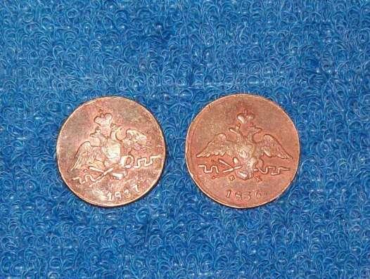 Монеты России 1 копейка 1836 и 1 копейка 1837гг