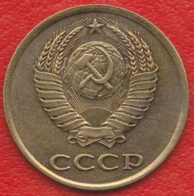 СССР 3 копейки 1981 г.