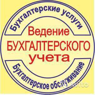 Бухгалтерские услуги ЮЛ и ИП. Формирование и сдача отчетностей