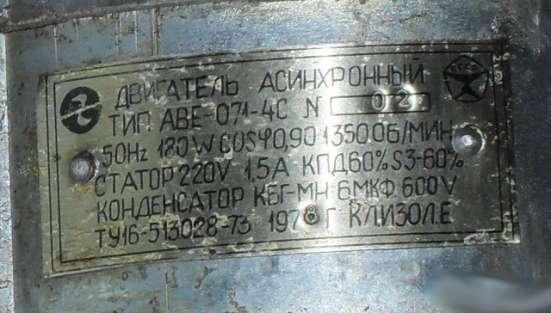 Мотор от стиральной машины 1978г