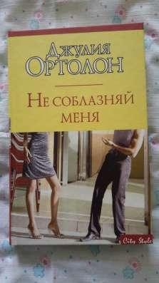 """Джулия Ортолон """"Не соблазняй меня""""."""