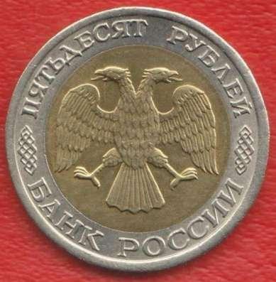 Россия 50 рублей 1992 г. ЛМД