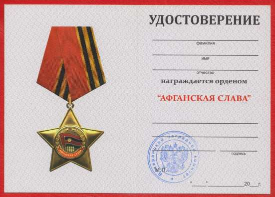 Россия орден Афганская слава в Орле Фото 2