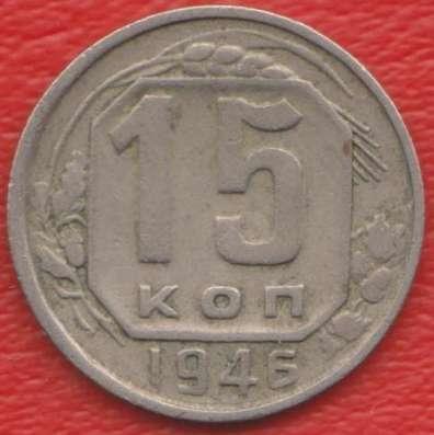 СССР 15 копеек 1946 г.