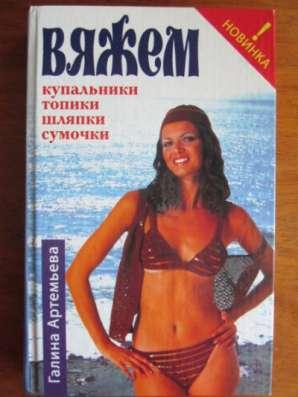Книги по шитью и вязанию в Томске Фото 1