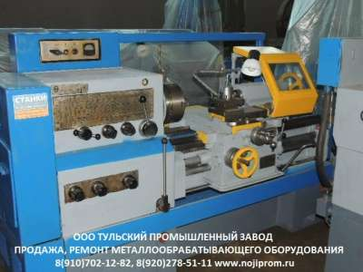 Станок токарно-винторезный 16К20