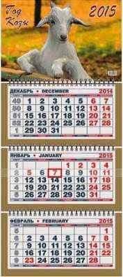 Календари 2016 года!