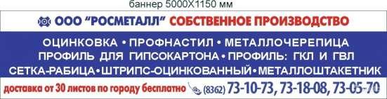Профнастил, металлочерепица, оцинковка. Росметалл в Йошкар-Оле Фото 1