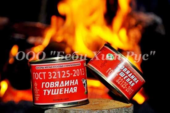 Белорусская тушенка гост. Оршанский мясоконсерв. комбинат в Санкт-Петербурге Фото 1