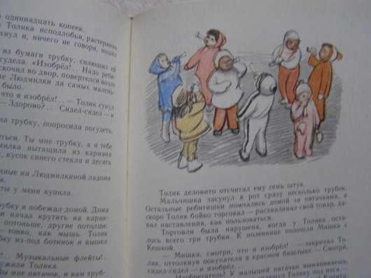 Радий Погодин РАССКАЗЫ (книга для детей) цв. иллюстрации в Москве Фото 4