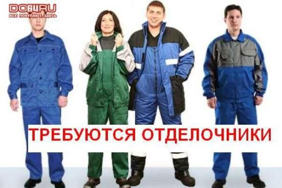 Маляр-штукатур, бригада отделочников в Одинцово Фото 1