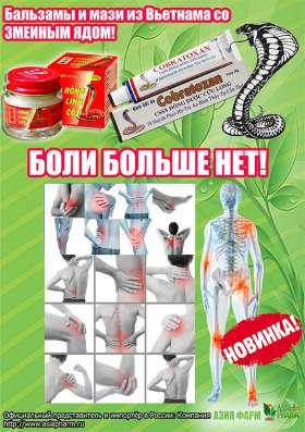 Hong Linh Cot бальзам с ядом кобры. Вьетнам в Москве Фото 1