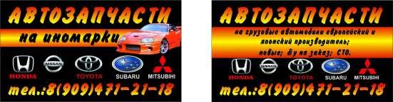 Автозапчасти на японские и европейские иномарки