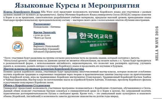 Курсы Корейского языка в Южной Корее (Пусан) в г. Сеул Фото 3