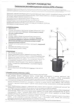 Ректификационная колонна (СКР)