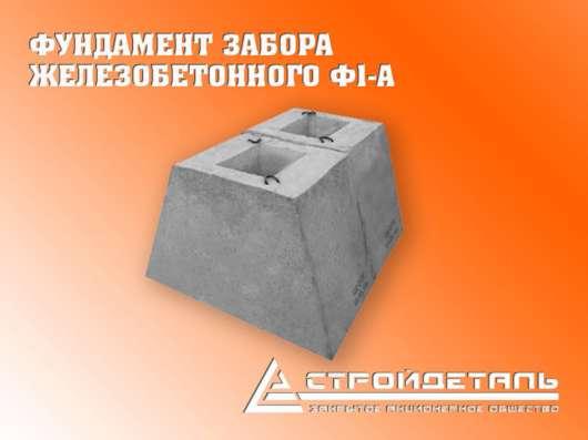 Плита забора железобетонная, фундамент забора в Пятигорске Фото 3
