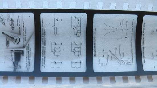 Пленки -диафильмы учебные по радиоэлектронике и электротехни