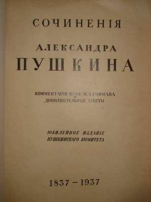 Сочинения Александра Пушкина, Париж, 1937 в г. Октябрьский Фото 1