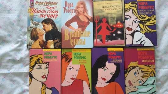 Нора Робертс - 16 книг