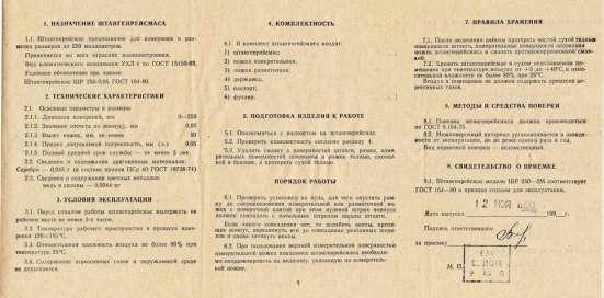 Штангенрейсмас ШР-250-0,05