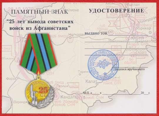 Россия знак 25 лет вывода войск из Афганистана в Орле Фото 3