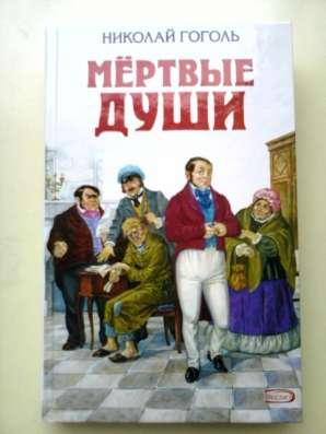 """Николай Гоголь """"Мёртвые души"""""""