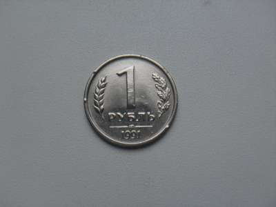 Монета 1 Рубль 1991 год ЛМД СССР ГКЧП в Москве Фото 1
