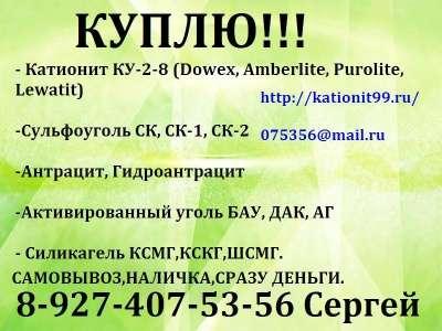 Куплю Катионит КУ-2-8,сульфоуголь Смола КУ-2-8,КУ-2-8чс в г. Самара Фото 1