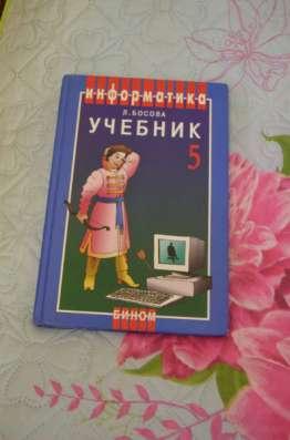 Учебники 5-11 класс в Тольятти Фото 5