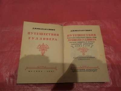 Путешествия Гулливера 1947 год в Санкт-Петербурге Фото 5