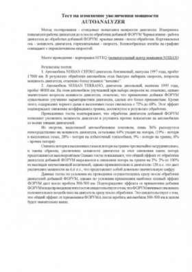 Автохимия и автокосметика ФОРУМ ФОРУМ-Синтетик в г. Шахты Фото 5