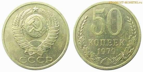 Полтинники СССР