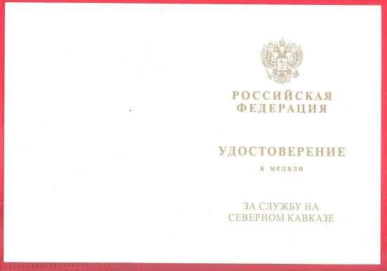 Россия Медаль За службу на Северном Кавказе документ в Орле Фото 2