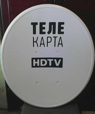 Спутниковое тв бесплатно навсегда в Екатеринбурге Фото 1